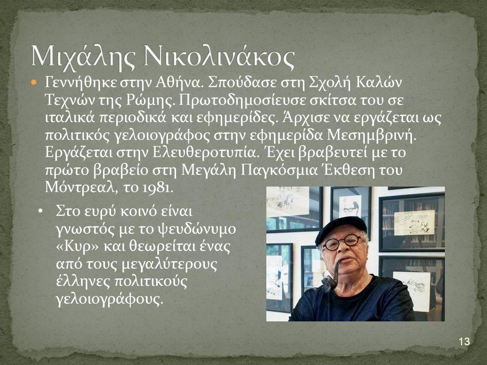 Μιχάλης Νικολινάκος