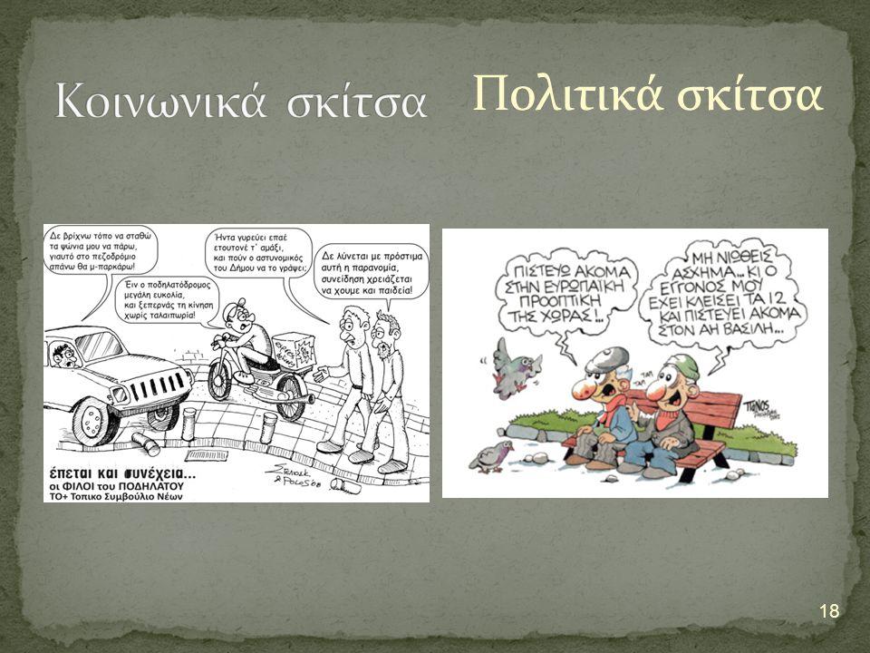 Κοινωνικά σκίτσα Πολιτικά σκίτσα