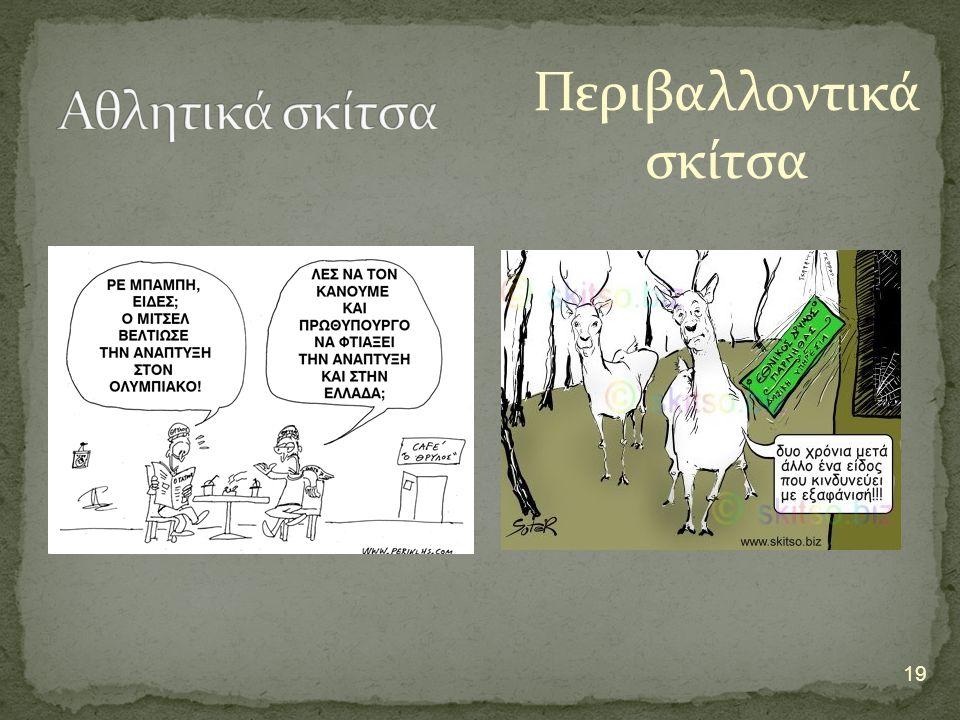 Περιβαλλοντικά σκίτσα
