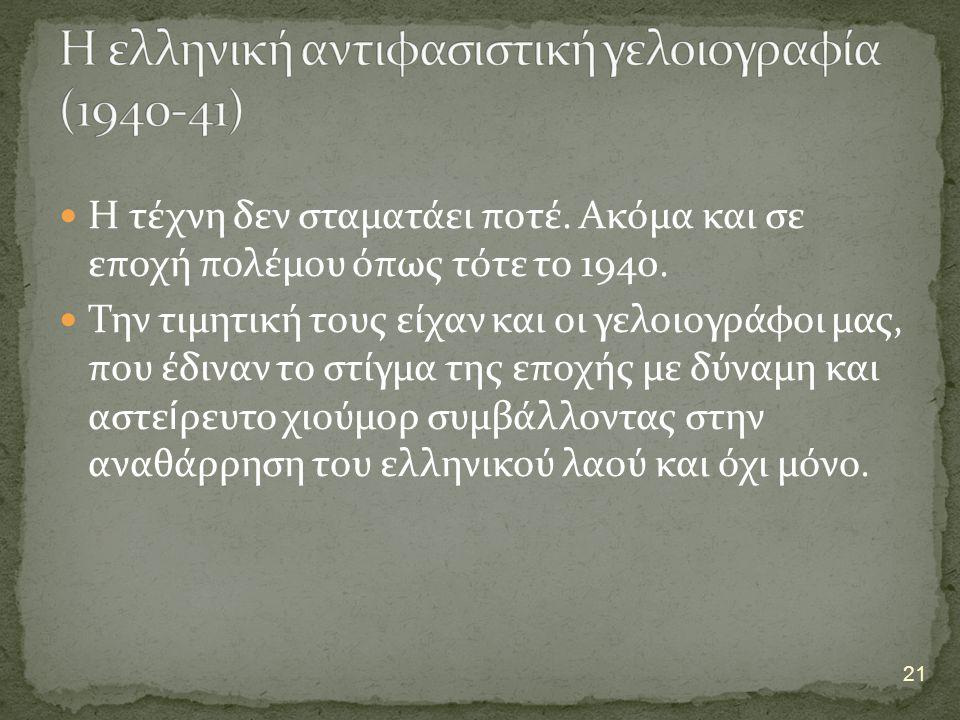 Η ελληνική αντιφασιστική γελοιογραφία (1940-41)
