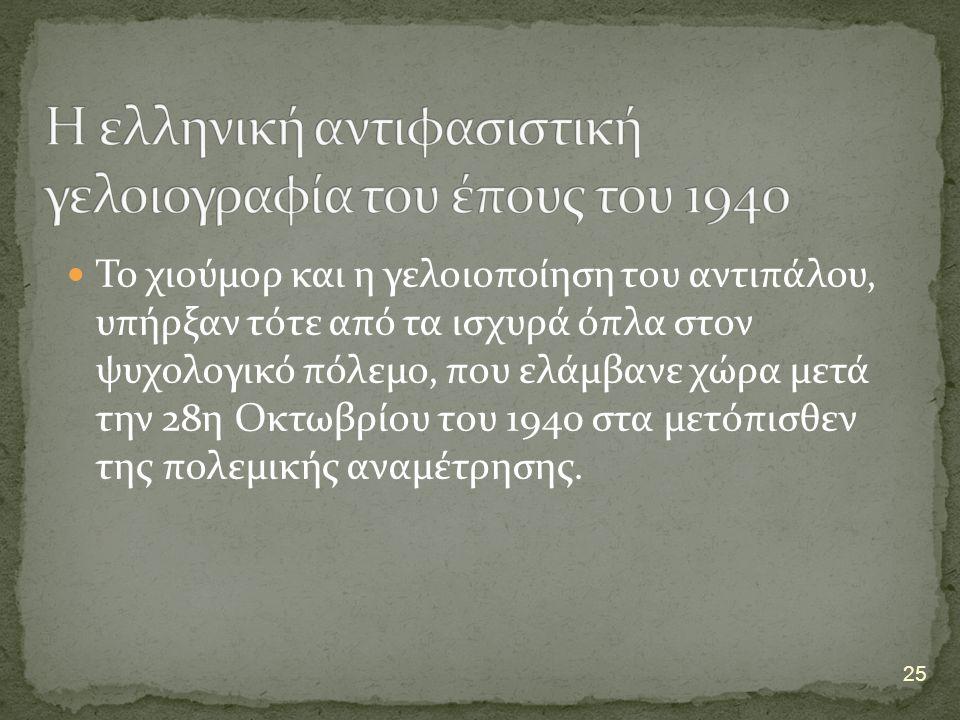 Η ελληνική αντιφασιστική γελοιογραφία του έπους του 1940