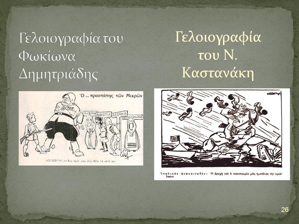 Γελοιογραφία του Φωκίωνα Δημητριάδης