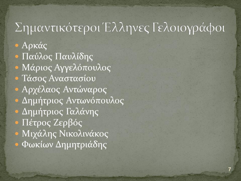 Σημαντικότεροι Έλληνες Γελοιογράφοι