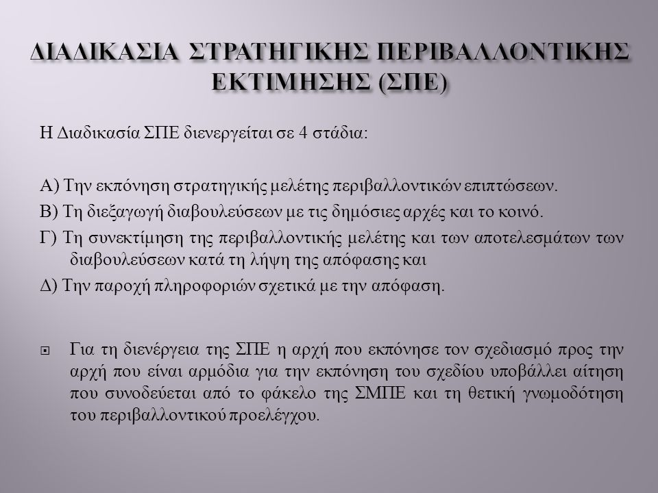 ΔΙΑΔΙΚΑΣΙΑ ΣΤΡΑΤΗΓΙΚΗΣ ΠΕΡΙΒΑΛΛΟΝΤΙΚΗΣ ΕΚΤΙΜΗΣΗΣ (ΣΠΕ)
