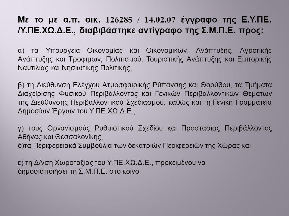 Με το με α. π. οικ. 126285 / 14. 02. 07 έγγραφο της Ε. Υ. ΠΕ. /Υ. ΠΕ