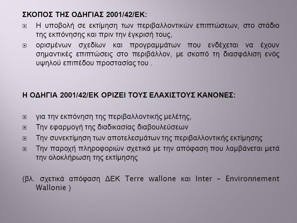 ΣΚΟΠΟΣ ΤΗΣ ΟΔΗΓΙΑΣ 2001/42/ΕΚ: