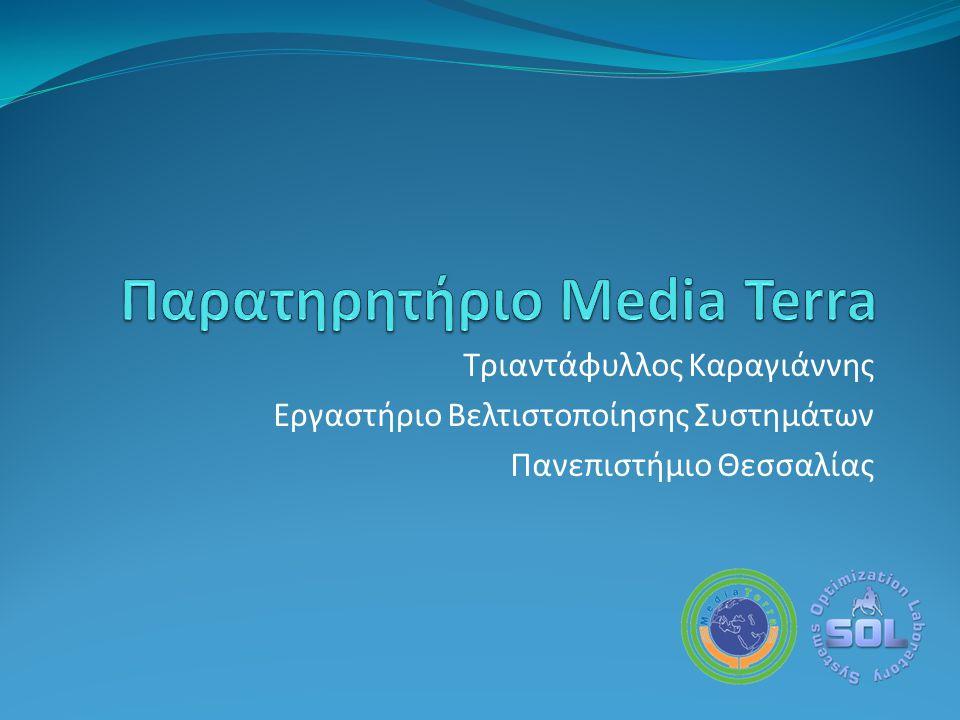 Παρατηρητήριο Media Terra