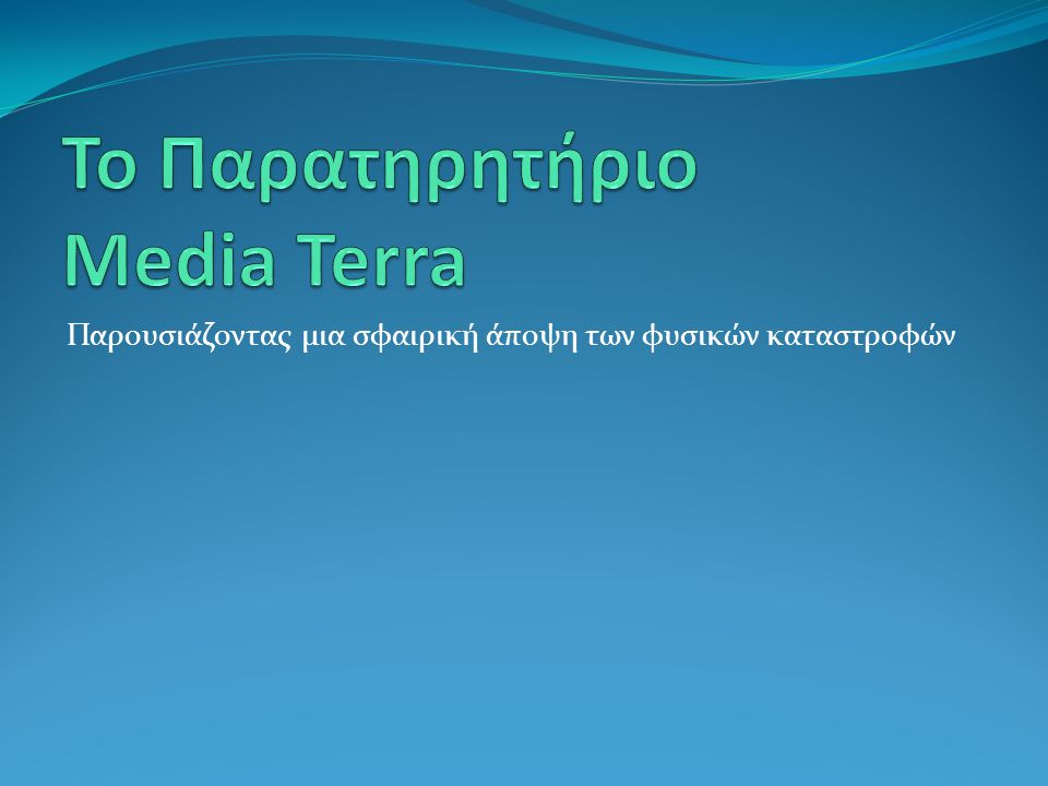 Το Παρατηρητήριο Media Terra