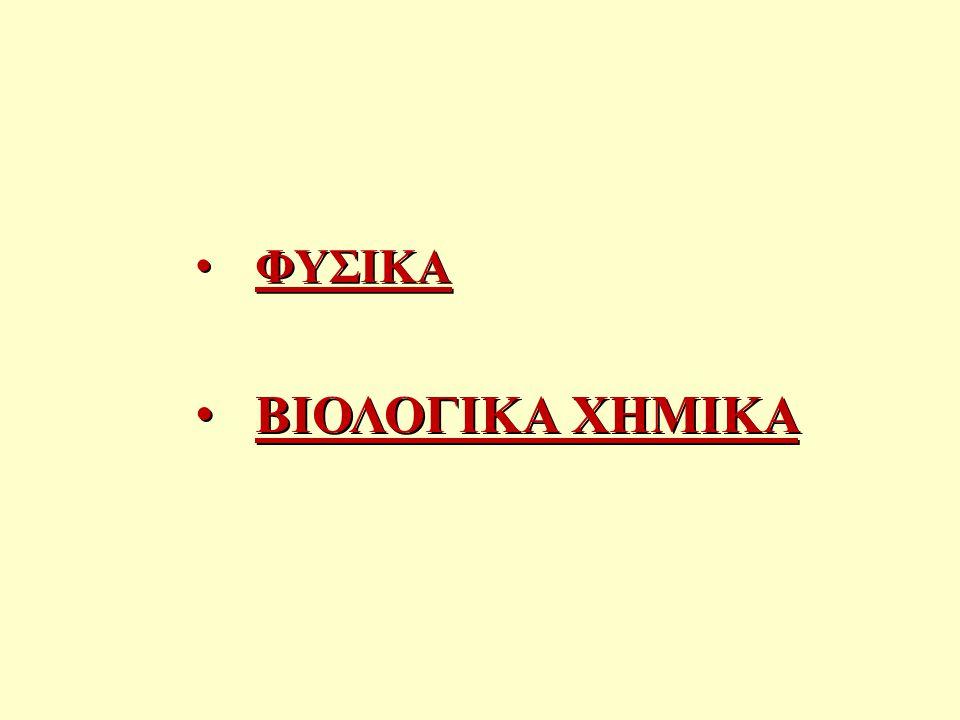 ΦΥΣΙΚΑ βιολογικα χημικα