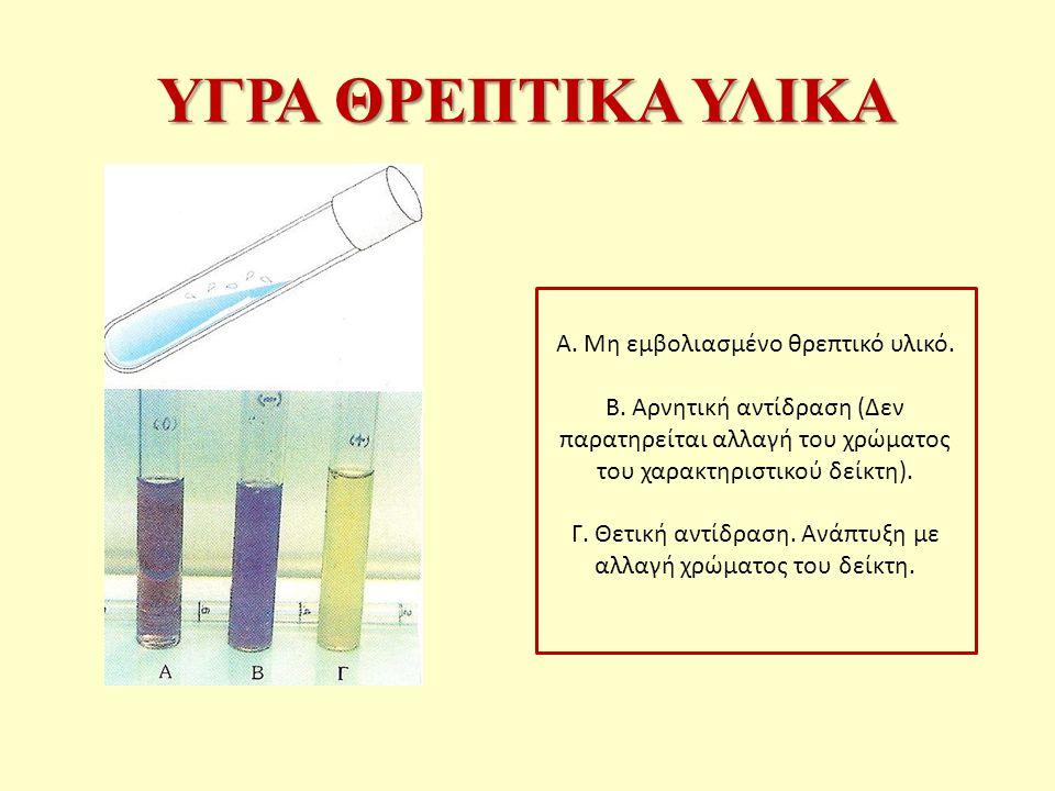 ΥΓΡΑ ΘΡΕΠΤΙΚΑ ΥΛΙΚΑ Α. Μη εμβολιασμένο θρεπτικό υλικό.