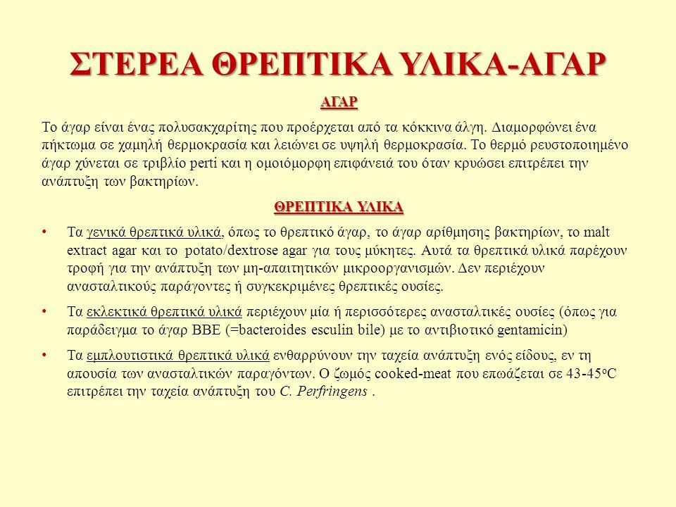 ΣΤΕΡΕΑ ΘΡΕΠΤΙΚΑ ΥΛΙΚΑ-ΑΓΑΡ