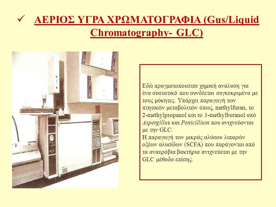 ΑΕΡΙΟΣ ΥΓΡΑ ΧΡΩΜΑΤΟΓΡΑΦΙΑ (Gus/Liquid Chromatography- GLC)
