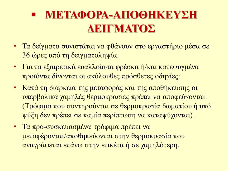 ΜΕΤΑΦΟΡΑ-ΑΠΟΘΗΚΕΥΣΗ ΔΕΙΓΜΑΤΟΣ
