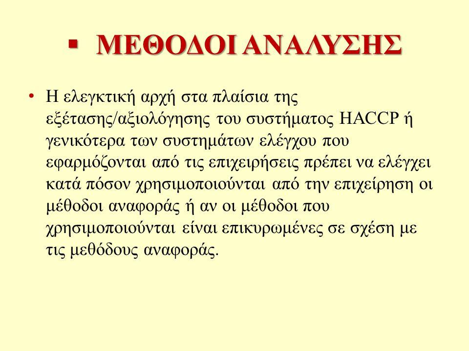 ΜΕΘΟΔΟΙ ΑΝΑΛΥΣΗΣ