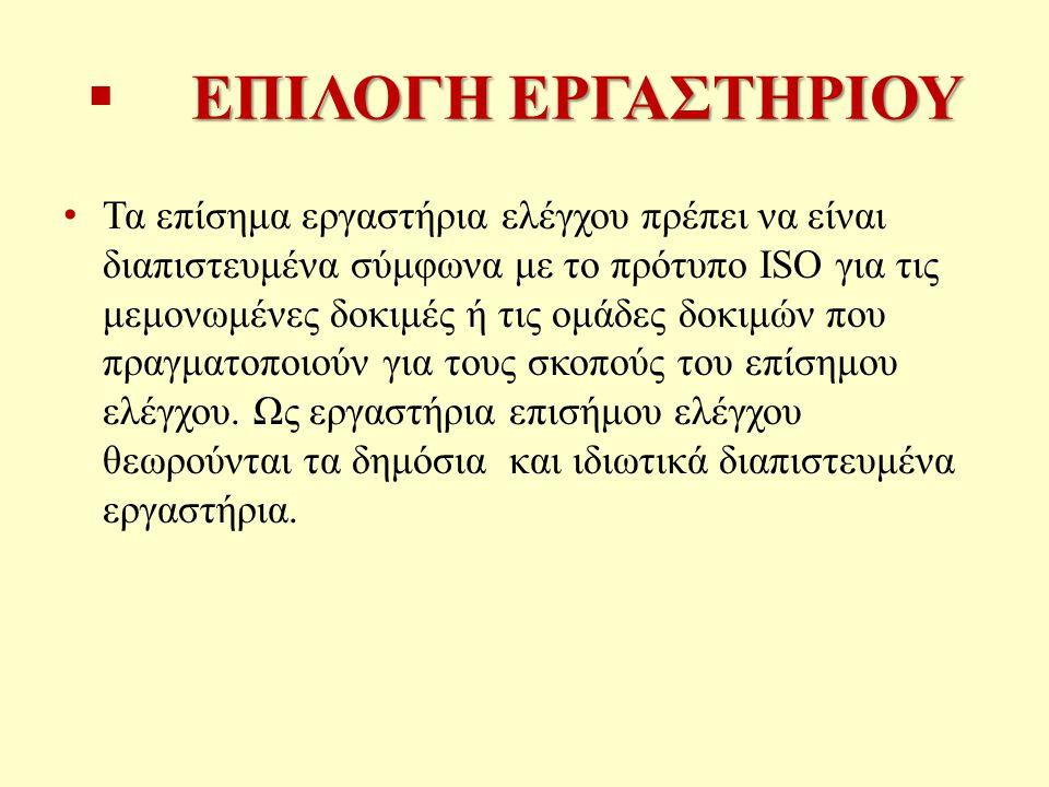 ΕΠΙΛΟΓΗ ΕΡΓΑΣΤΗΡΙΟΥ