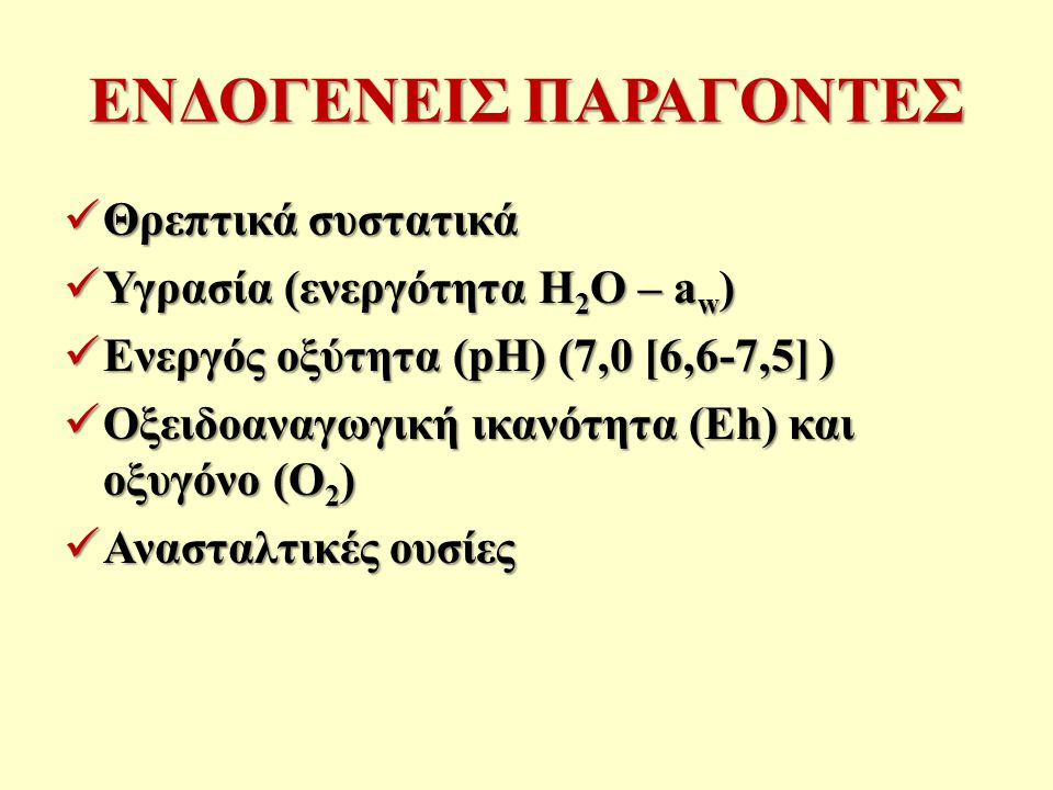 ΕΝΔΟΓΕΝΕΙΣ ΠΑΡΑΓΟΝΤΕΣ