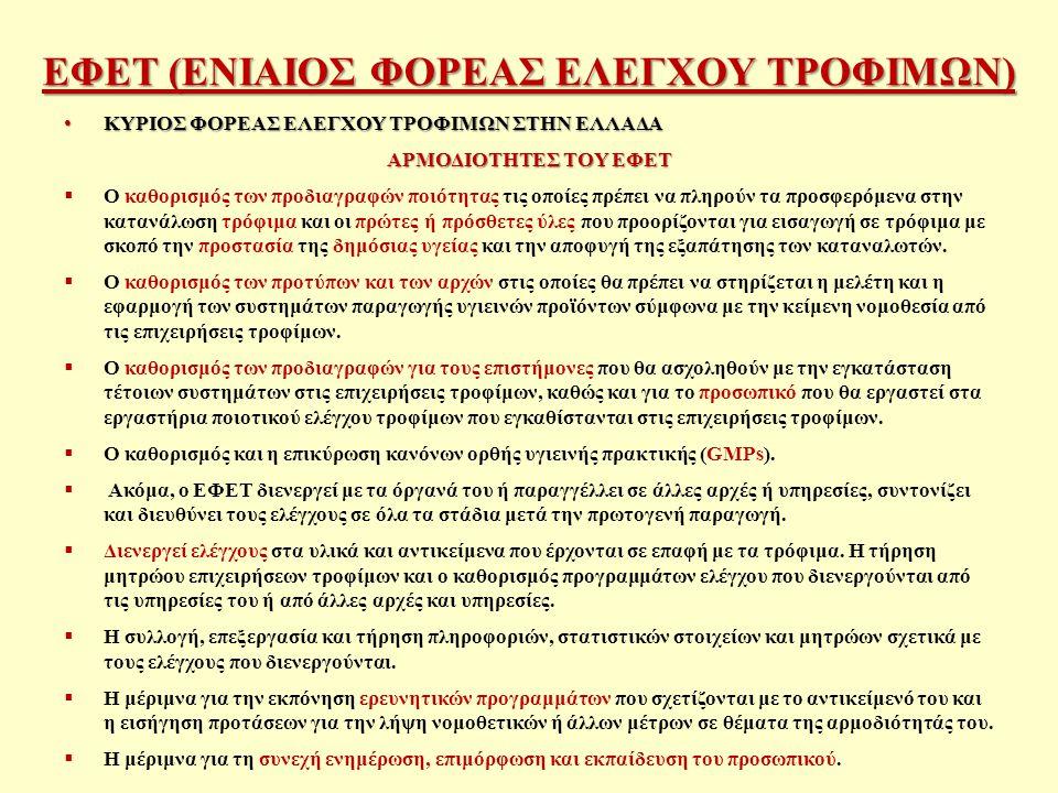 ΕΦΕΤ (ΕΝΙΑΙΟΣ ΦΟΡΕΑΣ ΕΛΕΓΧΟΥ ΤΡΟΦΙΜΩΝ)