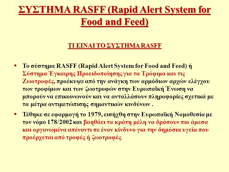 ΣΥΣΤΗΜΑ RASFF (Rapid Alert System for Food and Feed)
