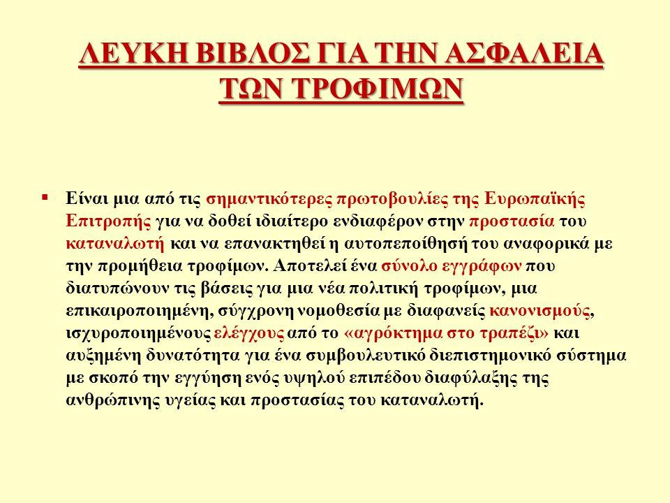 ΛΕΥΚΗ ΒΙΒΛΟΣ ΓΙΑ ΤΗΝ ΑΣΦΑΛΕΙΑ ΤΩΝ ΤΡΟΦΙΜΩΝ