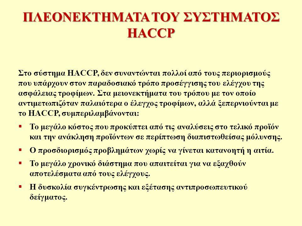ΠΛΕΟΝΕΚΤΗΜΑΤΑ ΤΟΥ ΣΥΣΤΗΜΑΤΟΣ HACCP