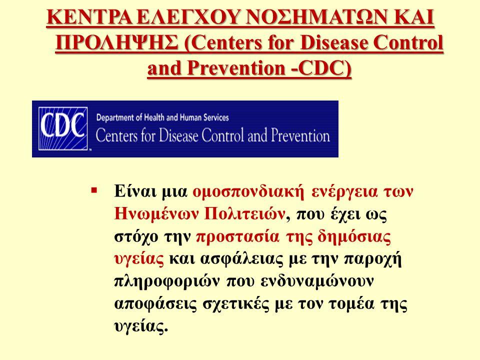 ΚΕΝΤΡΑ ΕΛΕΓΧΟΥ ΝΟΣΗΜΑΤΩΝ ΚΑΙ ΠΡΟΛΗΨΗΣ (Centers for Disease Control and Prevention -CDC)