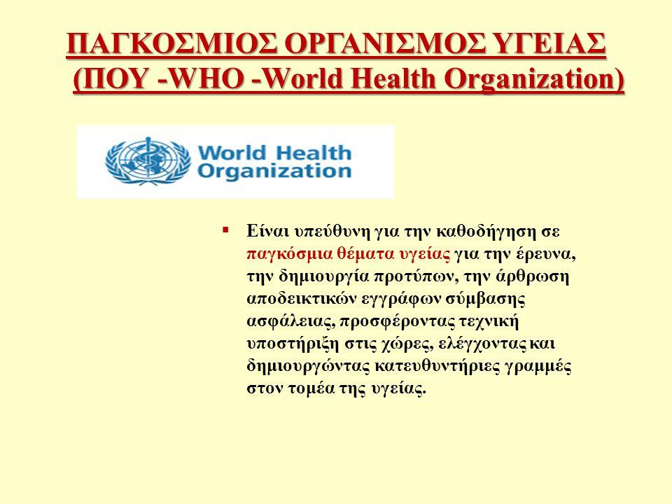 ΠΑΓΚΟΣΜΙΟΣ ΟΡΓΑΝΙΣΜΟΣ ΥΓΕΙΑΣ (ΠΟΥ -WHO -World Health Organization)