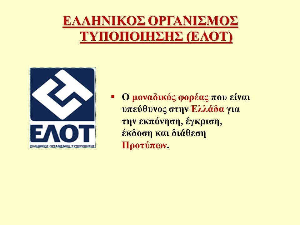 ΕΛΛΗΝΙΚΟΣ ΟΡΓΑΝΙΣΜΟΣ ΤΥΠΟΠΟΙΗΣΗΣ (ΕΛΟΤ)