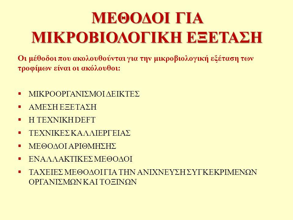 ΜΕΘΟΔΟΙ ΓΙΑ ΜΙΚΡΟΒΙΟΛΟΓΙΚΗ ΕΞΕΤΑΣΗ