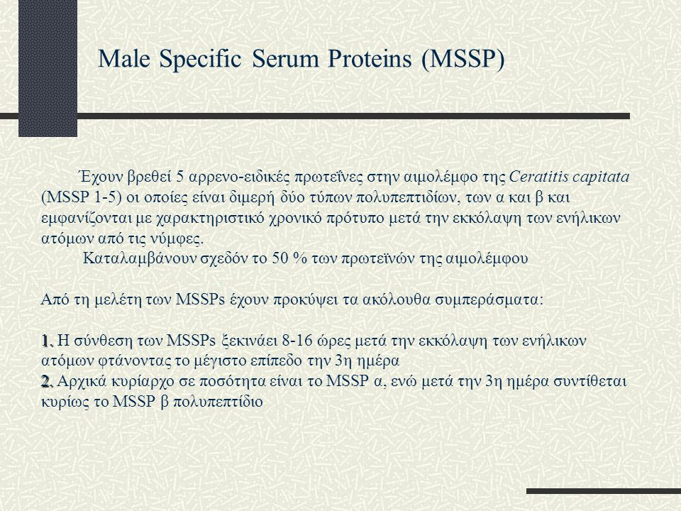 Male Specific Serum Proteins (MSSP)