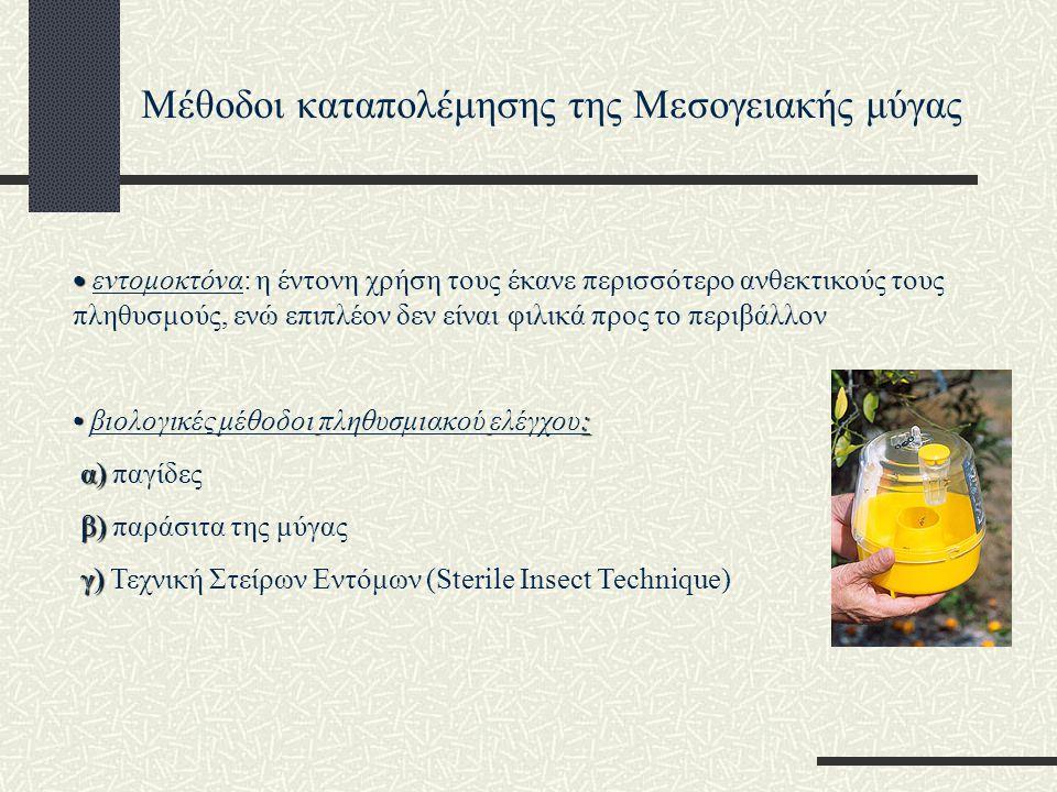 Μέθοδοι καταπολέμησης της Μεσογειακής μύγας