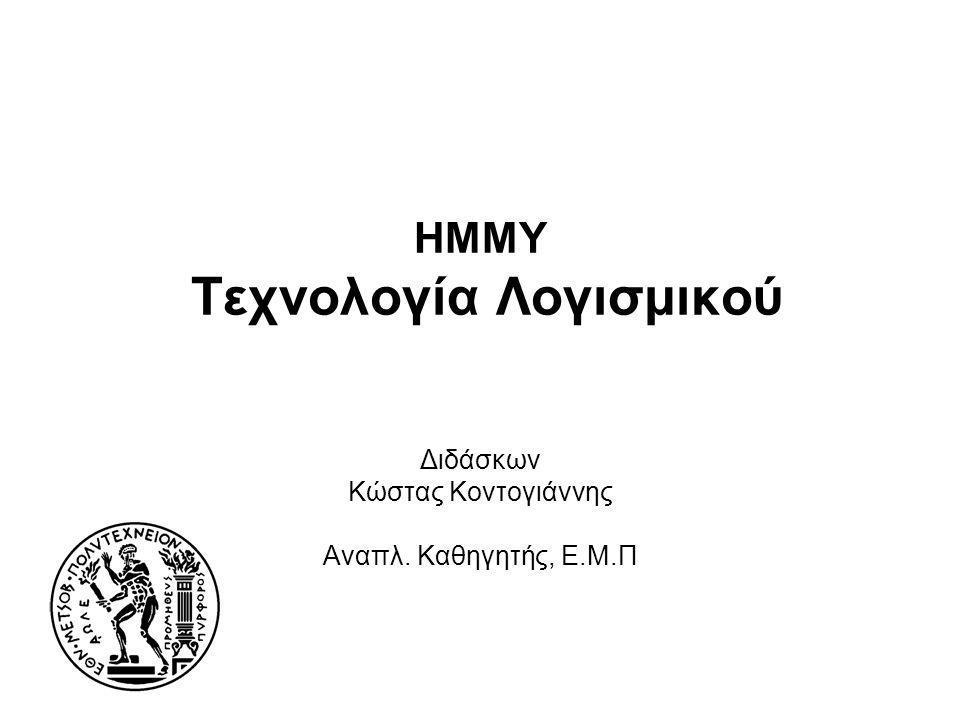 HMMY Τεχνολογία Λογισμικού Διδάσκων Κώστας Κοντογιάννης Αναπλ