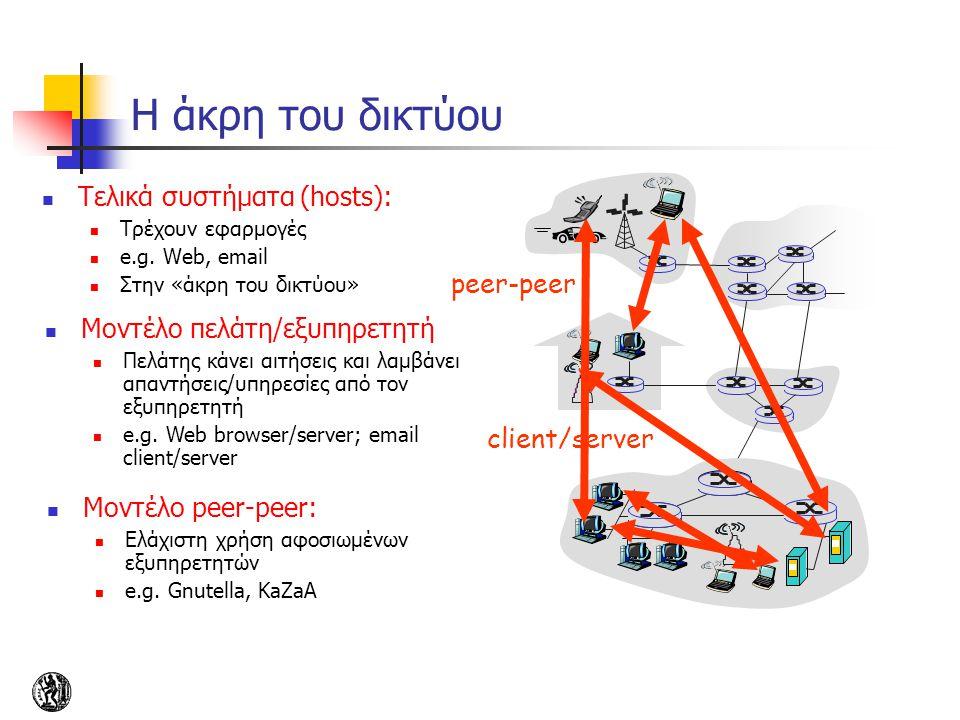 Η άκρη του δικτύου Τελικά συστήματα (hosts): peer-peer