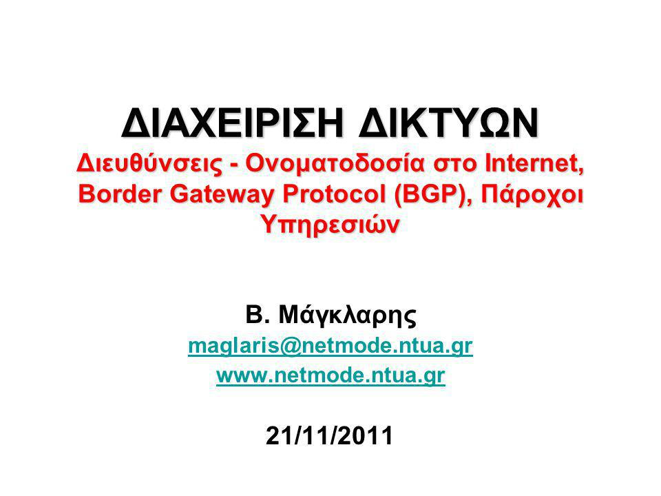 Β. Μάγκλαρης maglaris@netmode.ntua.gr www.netmode.ntua.gr 21/11/2011