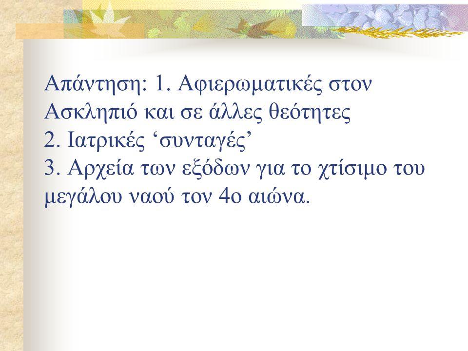 Απάντηση: 1. Αφιερωματικές στον Ασκληπιό και σε άλλες θεότητες 2