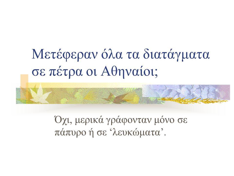 Μετέφεραν όλα τα διατάγματα σε πέτρα οι Αθηναίοι;
