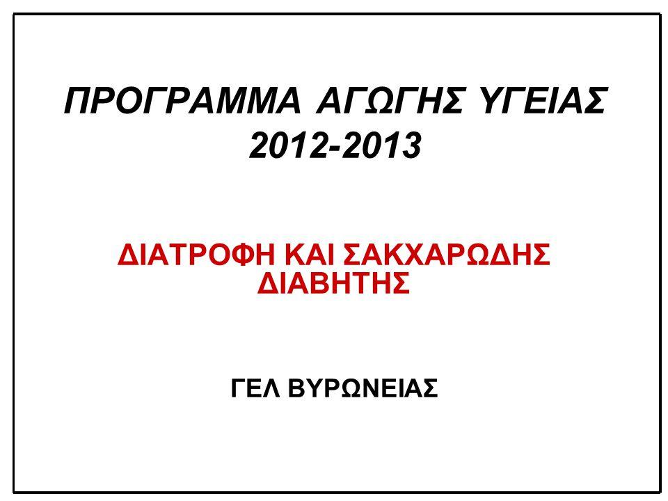 ΠΡΟΓΡΑΜΜΑ ΑΓΩΓΗΣ ΥΓΕΙΑΣ 2012-2013