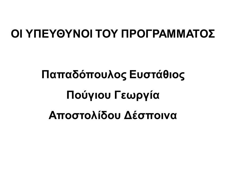 ΟΙ ΥΠΕΥΘΥΝΟΙ ΤΟΥ ΠΡΟΓΡΑΜΜΑΤΟΣ Παπαδόπουλος Ευστάθιος