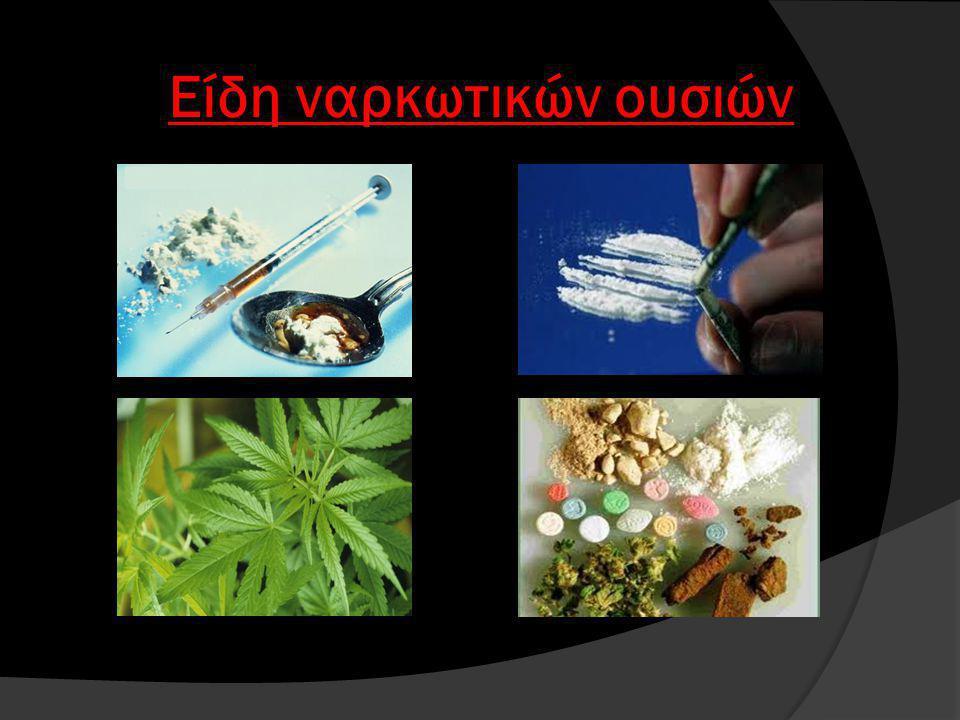 Είδη ναρκωτικών ουσιών