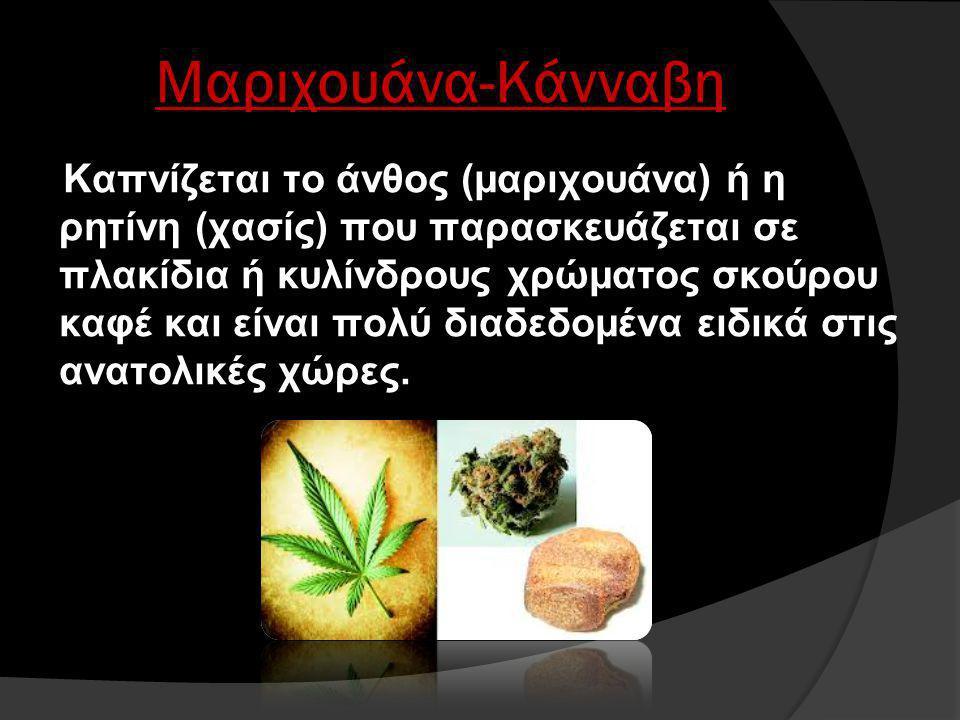 Μαριχουάνα-Κάνναβη
