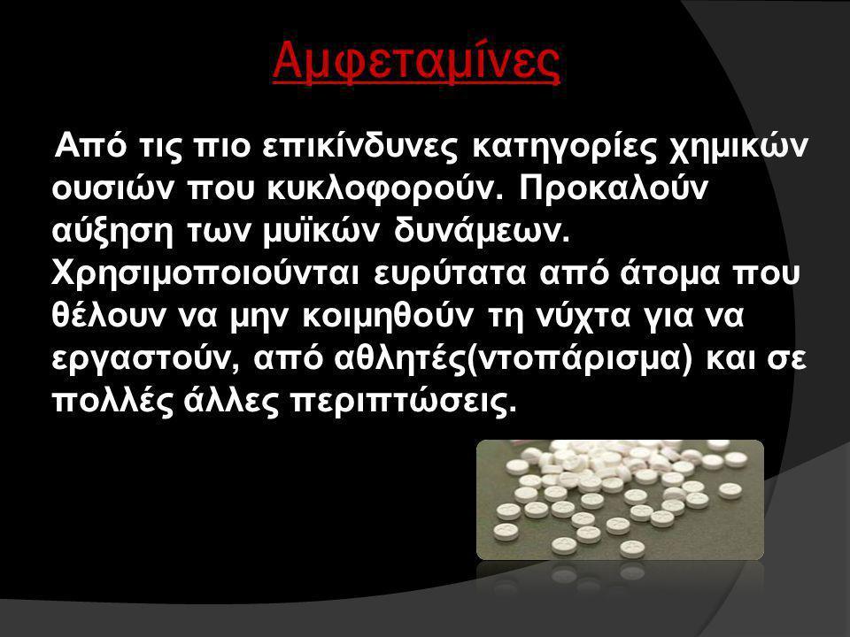 Αμφεταμίνες