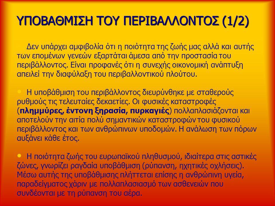 ΥΠΟΒΑΘΜΙΣΗ ΤΟΥ ΠΕΡΙΒΑΛΛΟΝΤΟΣ (1/2)
