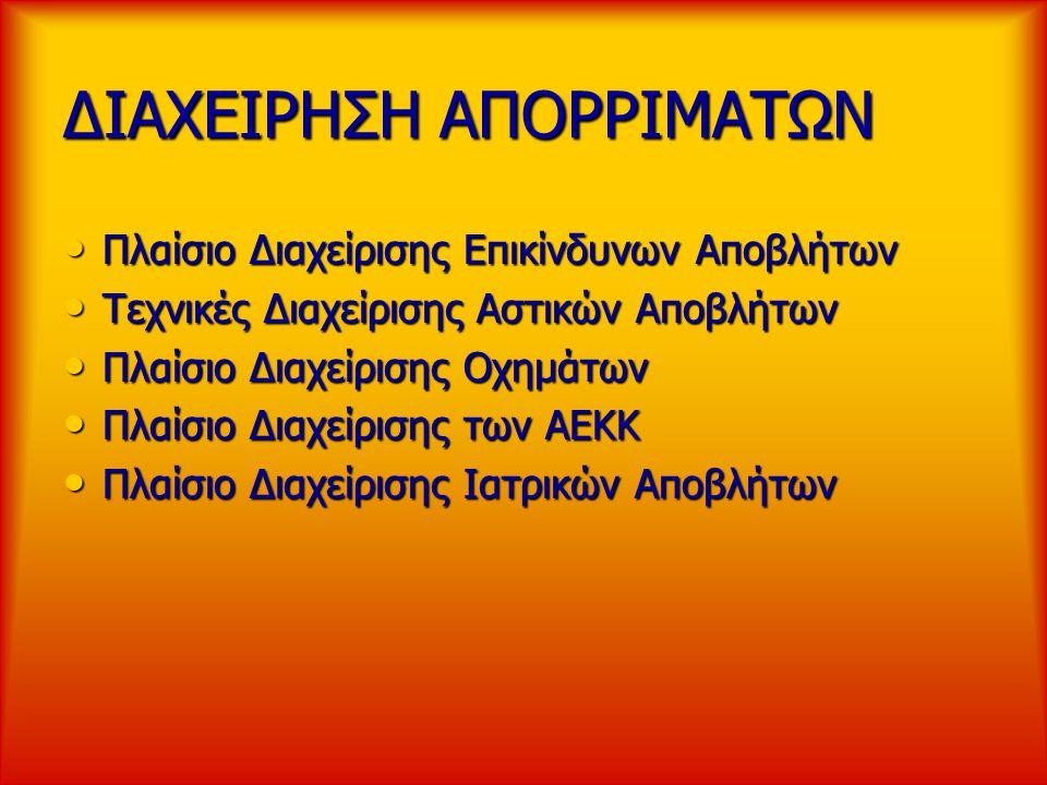 ΔΙΑΧΕΙΡΗΣΗ ΑΠΟΡΡΙΜΑΤΩΝ