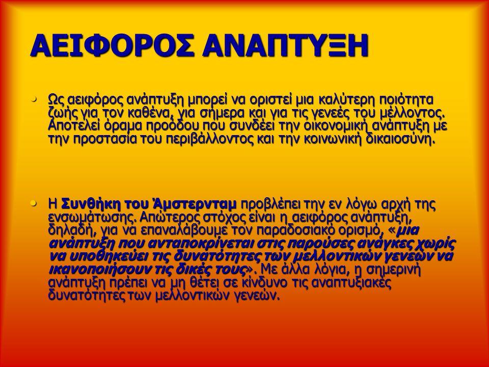 ΑΕΙΦΟΡΟΣ ΑΝΑΠΤΥΞΗ