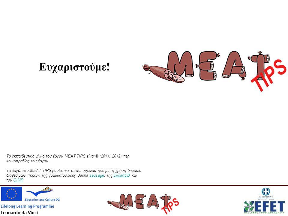 Ευχαριστούμε! Το εκπαιδευτικό υλικό του έργου MEAT TIPS είναι © (2011, 2012) της. κοινοπραξίας του έργου.