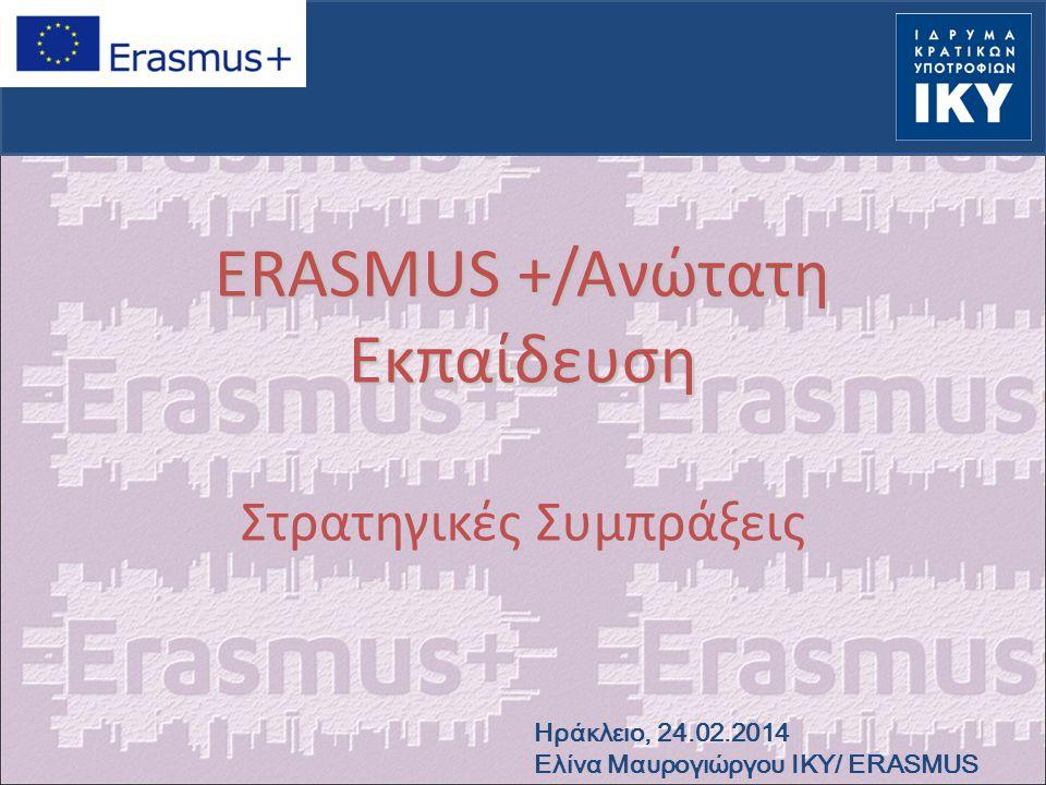 ERASMUS +/Ανώτατη Εκπαίδευση Στρατηγικές Συμπράξεις