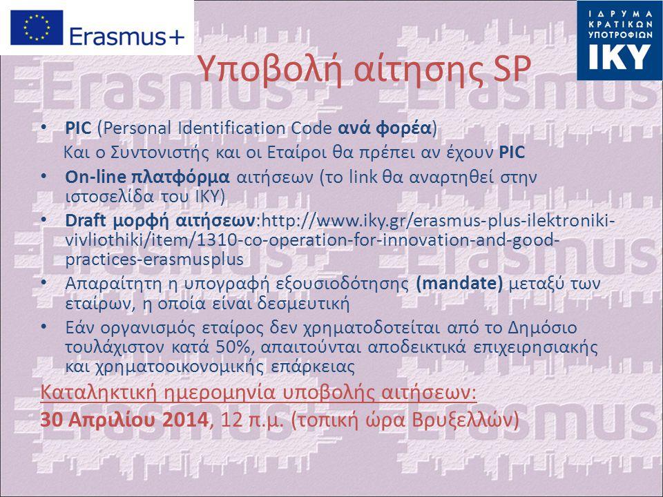 Υποβολή αίτησης SP Καταληκτική ημερομηνία υποβολής αιτήσεων: