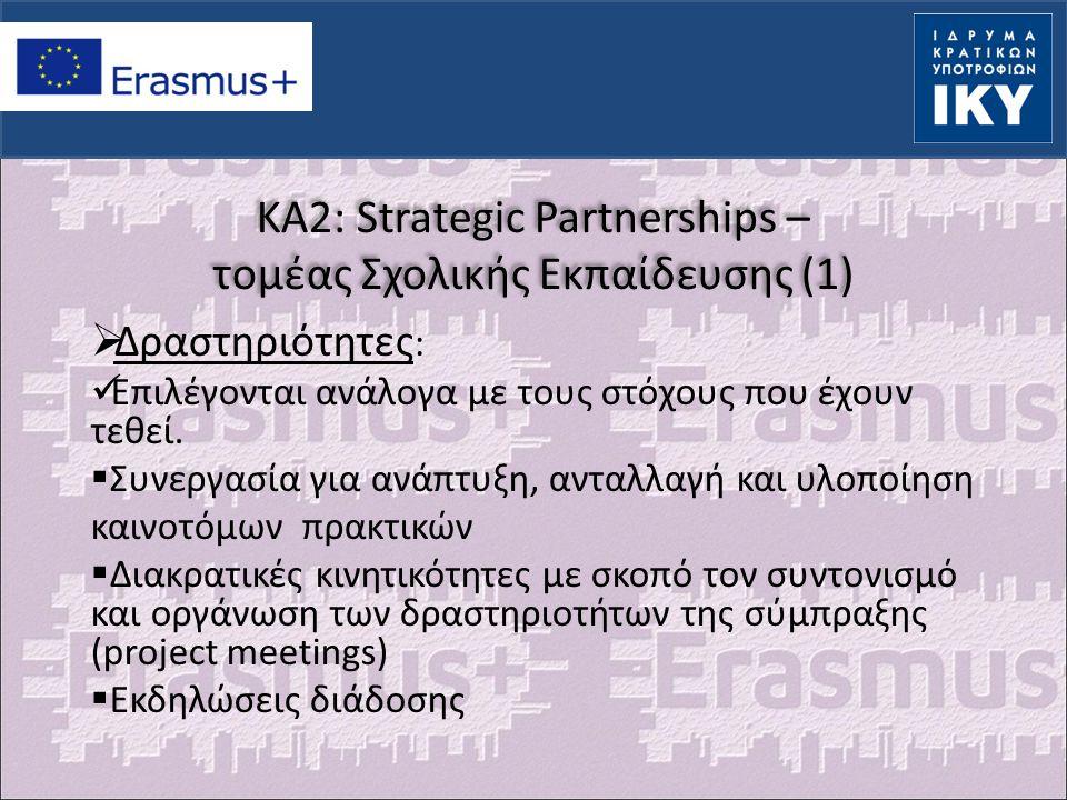 KA2: Strategic Partnerships – τομέας Σχολικής Εκπαίδευσης (1)