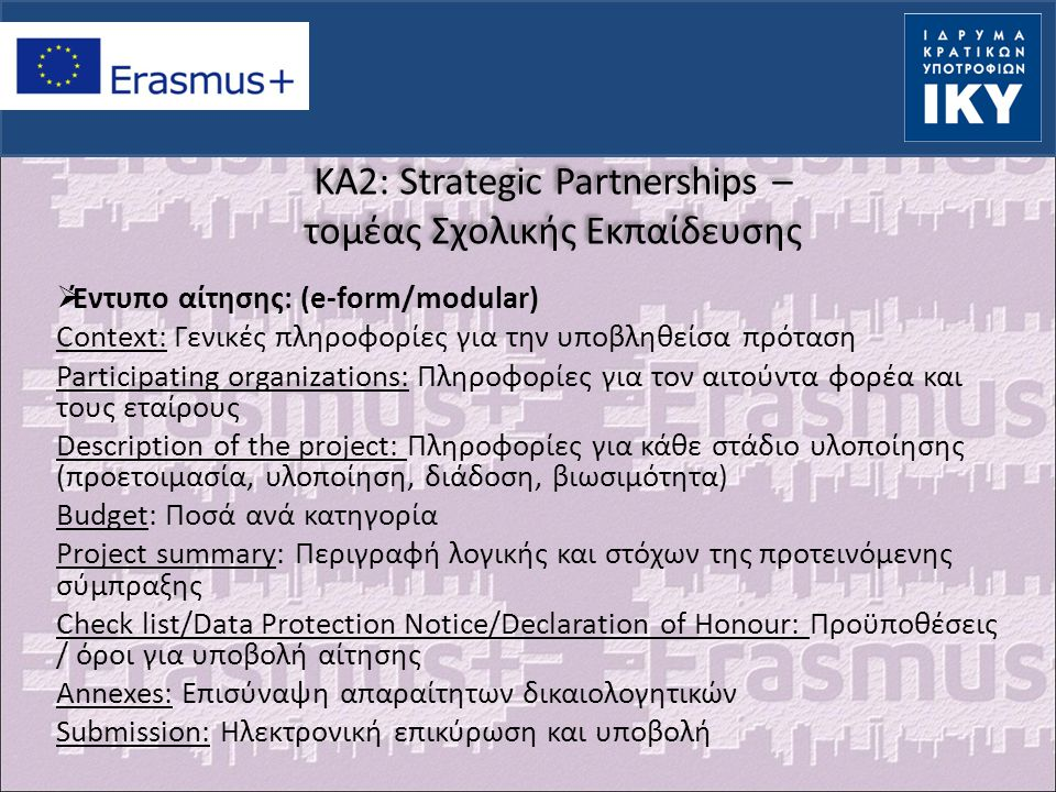 KA2: Strategic Partnerships – τομέας Σχολικής Εκπαίδευσης