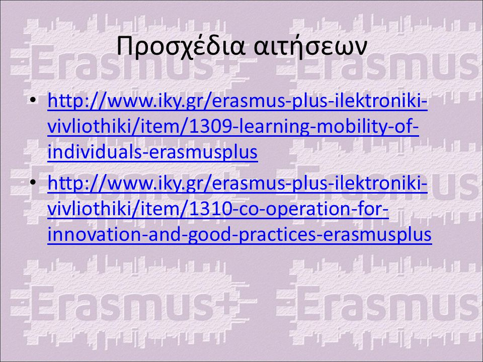 Προσχέδια αιτήσεων http://www.iky.gr/erasmus-plus-ilektroniki-vivliothiki/item/1309-learning-mobility-of-individuals-erasmusplus.
