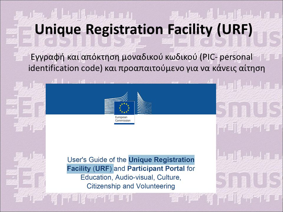 Unique Registration Facility (URF)